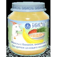 Пюре Бибиколь Мюсли с бананом, ананасом и йогуртом из козьего молока, 125 гр