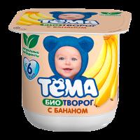 Тёма Биотворог с бананом, с 6 месяцев, 100 гр